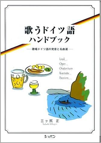 Book's Cover of 歌うドイツ語ハンドブック 歌唱ドイツ語の発音と名曲選 (日本語) 楽譜 – 1998/12/10