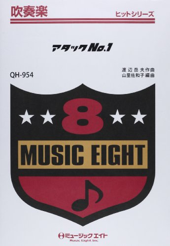 QH954 Attack No. 1 / the Sheet music of Wind Orchestra (Japan)