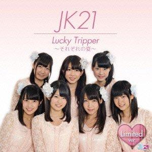 Lucky Tripper ~それぞれの夏~ ※初回限定盤(CD+DVD)