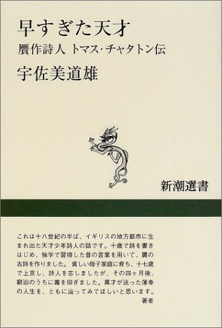 早すぎた天才―贋作詩人トマス・チャタトン伝 (新潮選書)