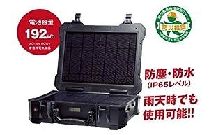 PowerGo 192wh AC出力150W 20Wソーラー付 ポータブル電源