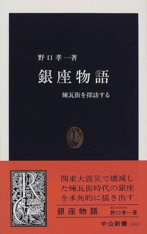 銀座物語―煉瓦街を探訪する (中公新書)