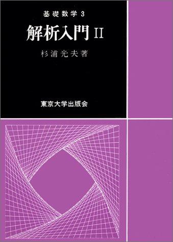 解析入門 (2)     基礎数学 3