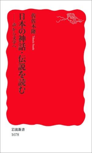 日本の神話・伝説を読む―声から文字へ (岩波新書)