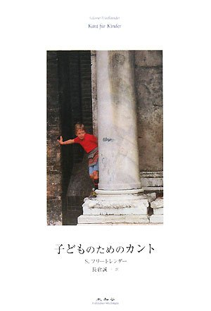 Download Kodomo no tameno kanto PDF