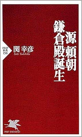 源頼朝―鎌倉殿誕生 (PHP新書)   ...