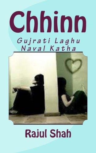 Chhinn: Gujrati Laghu Naval Katha (Gujarati Edition)
