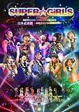 SUPER☆GiRLS 生誕3周年記念SP アイドルストリートカーニバル 日本武道館~超絶少女たちの挑戦2013~ (2枚組DVD)