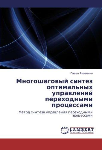 Mnogoshagovyy sintez optimal'nykh upravleniy perekhodnymi protsessami: Metod sinteza upravleniya perekhodnymi protsessami (Russian Edition) pdf epub