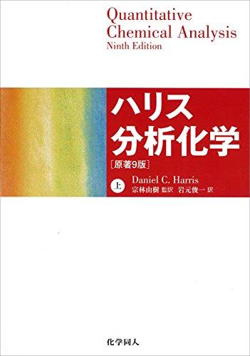 ハリス分析化学(上)