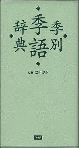 季別季語辞典 | 安正, 宗田, 学研辞典編集部 |本 | 通販 | Amazon