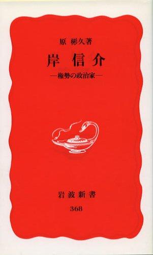 岸信介―権勢の政治家 (岩波新書 新赤版 (368))