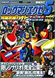5 walk-through Rockman EXE - Team of Blues team of kernel support both version (Wonder Life Special) (2005) ISBN: 4091062210 [Japanese Import]