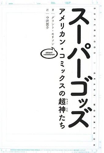 スーパーゴッズ アメリカン・コミックスの超神たち (ShoPro Books)