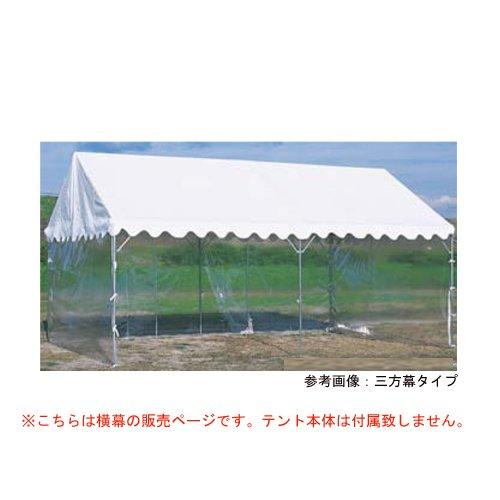 ささっとテント用横幕 透明四方幕 2×3m間用 透明タイプ 透明幕 イベント テント用品 テント用オプション 学校 施設 教育施設 備品 スポーツ施設 S-0561   B07D4CL26V