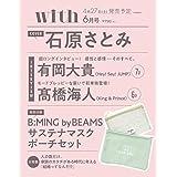 2021年6月号 B:MING by BEAMS(ビーミング)マスクポーチ