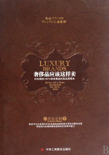 Luxury Item Business should be Done This Way (Chinese Edition) pdf epub