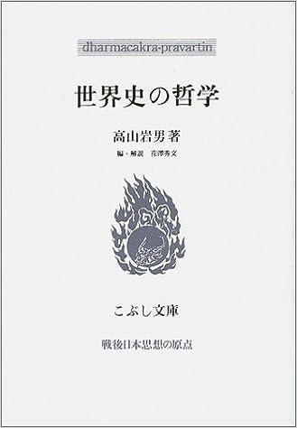 世界史の哲学―戦後日本思想の原...