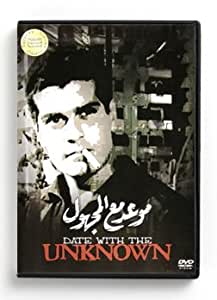 Date with the unknown (Arabic DVD) #31