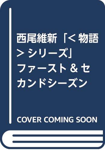 西尾維新「<物語>シリーズ」ファースト&セカンドシーズンセット(全12巻セット)