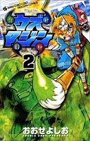 Volume 2 Uzumajin (Colo Dragon Comics) (2008) ISBN: 4091404480 [Japanese Import]