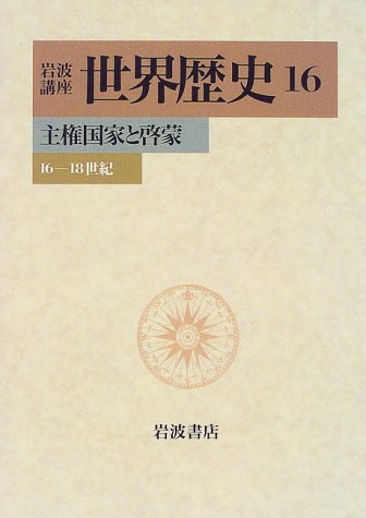 岩波講座 世界歴史〈16〉主権国家と啓蒙―16−18世紀