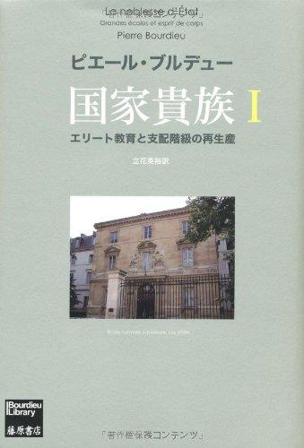 国家貴族 〔エリート教育と支配階級の再生産〕 1 (ブルデュー・ライブラリー)