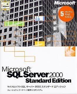 Microsoft SQL Server2000 Standard Edition 5クライアントアクセスライセンス付