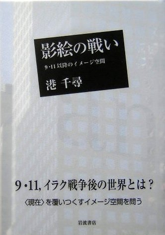 Read Online Image space-9-11 after battle of shadow (2005) ISBN: 4000224468 [Japanese Import] pdf