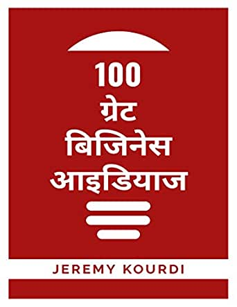 hindi business ideas books in