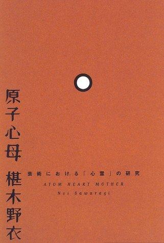 原子心母―芸術における「心霊」の研究