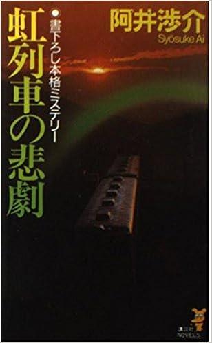 虹列車の悲劇 (講談社ノベルス) ...