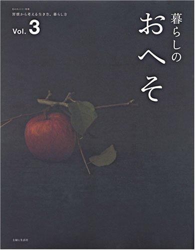 暮らしのおへそ vol.3―習慣から考える生き方、暮らし方 (私のカントリー別冊)
