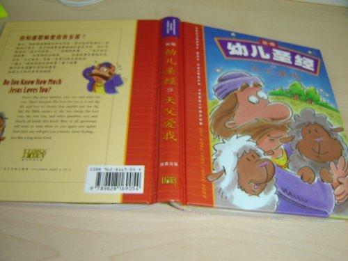 Bilingual English Chinese Children's Bible / Good Night Hugs From God Simplified Chinese-English / Recommended For Children Ages 2 to 5 / 新編幼儿圣经之天父愛我 Xin bian you er sheng jing zhi tian fu ai wo