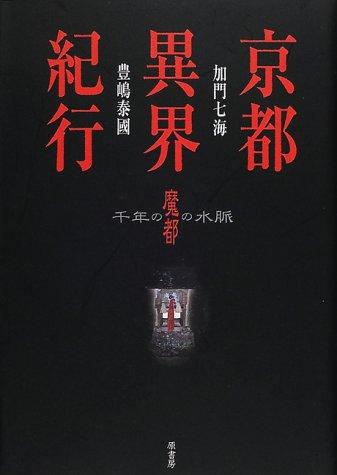 京都異界紀行―千年の魔都の水脈