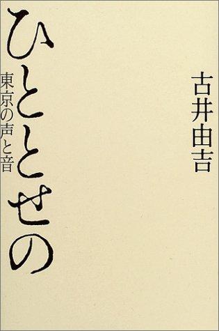 ひととせの―東京の声と音