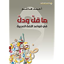 ما قل ودل في قواعد اللغة العربية