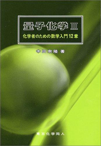 量子化学〈3〉化学者のための数学入門12章