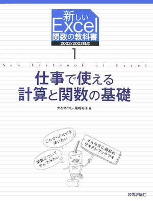 仕事で使える計算と関数の基礎 (新しいExcel関数の教科書 1)