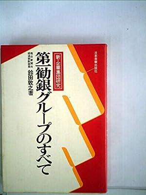 第一勧銀グループのすべて―新・企業集団研究 (1976年) | 鈴田 敦之 |本 ...