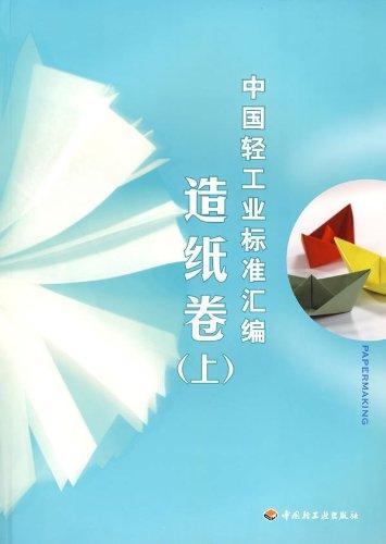 中国轻工业标准汇编:造纸卷(上)