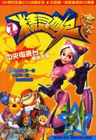 Wizard Century 7 (Part 1) (Paperback)(Chinese Edition)