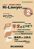 ハイローヤー 2020年 02 月号 [雑誌]
