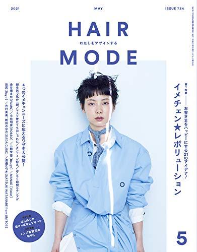 HAIR MODE 最新号 表紙画像