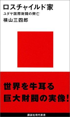 ロスチャイルド家 (講談社現代新書)