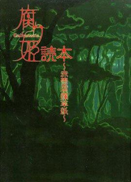 腐り姫読本~赤雪腐爛草紙~