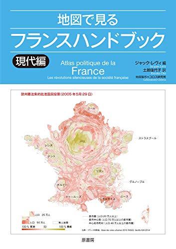 地図で見るフランスハンドブック 現代編