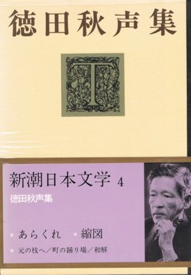 Landing settlement of the town to a branch of Japanese literature Shincho 4 Tokuda Shusei collection Arakure epitome original (1973) ISBN: 4106201046 [Japanese Import]