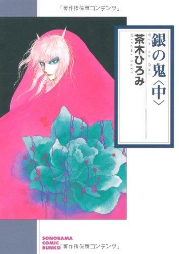 銀の鬼 中 (ソノラマコミック文庫 さ 37-2)