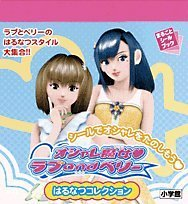 Oshare Majo Love and Berry-The Spring Summer Collection (seal whole book) (2006) ISBN: 4097347268 [Japanese Import]